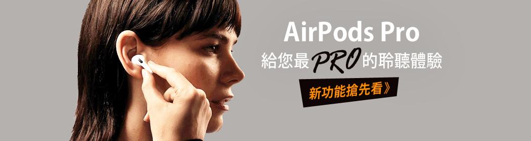 AirPods Pro引頸期盼開賣啦