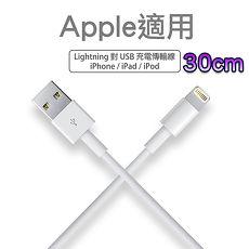 【Apple 副廠】Lightning 8pin 30cm充電/傳輸線【2入】