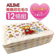 【AILIMI】台灣製鄉村熊熊印花毛巾(12條組#PF24)