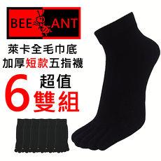 【蜂蟻】萊卡全毛巾底加厚短款五指襪(6雙組#BA225)