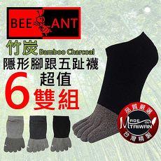 【蜂蟻】竹炭隱形腳跟五趾襪(6雙組#BA3328)