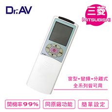 【Dr.AV】Mitsubishi 三菱專用冷氣遙控器(AI-M3)
