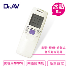 【Dr.AV】Bd冰點、Maxe萬士益 專用冷氣遙控器(AI-MF1)