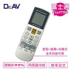 【Dr.AV】Fujitsu 富士通 變頻專用冷氣遙控器(AR-RY10)