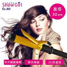 APP獨家【Dr.AV】ShowGilr 時尚金奈米陶瓷智能溫控造型捲髮棒(HI-A32)