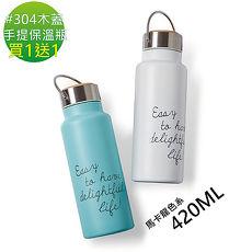 AWANA 馬卡龍木蓋款 不鏽鋼手提保溫瓶420ml 買1送1白+白