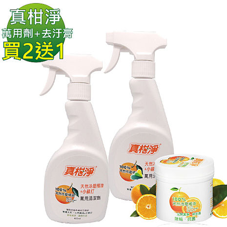 真柑淨 冷壓橘油萬用噴頭清潔劑480ml+去汙膏200ml 買2送1(2瓶1罐)