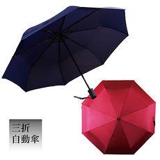 全自动 折叠三折伞/双人伞/晴雨伞 二色任选-特卖