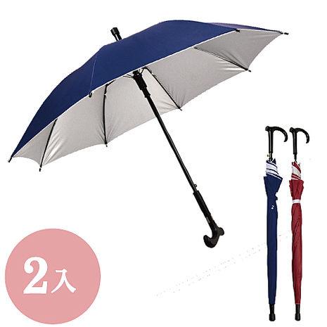 超值2入 手杖長柄 戶外登山防滑拐杖傘/晴雨傘-兩色任選紅+紅