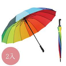 超值2入 16骨彩虹长柄伞 超大晴雨两伞