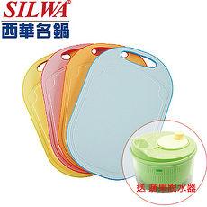 【買2送1】西華SILWA五合一抗菌防滑砧板(四色隨機)+送蔬果脫水器(綠)
