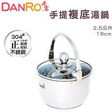 【丹露】手提複底湯鍋2.5L(S304-25L)