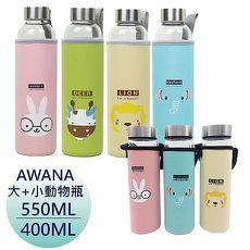 超值買1送1 AWANA動物單層玻璃瓶550ml+雙層寬口瓶400ml-隨機款 (開學特賣)