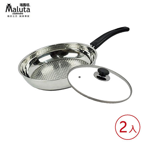 超值2入 Maluta瑪露塔 蜂巢式三層底複合金平煎鍋(附蓋)26cm-特賣