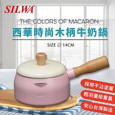 【超值組合】SILWA西華多功能木柄牛奶鍋14cm粉紅色2入(贈小小兵玻璃保鮮盒2入+保冷袋2入-樣式隨機)