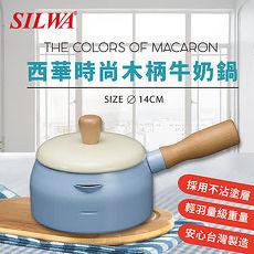 【超值組合】SILWA西華多功能木柄牛奶鍋14cm粉藍色2入(贈小小兵玻璃保鮮盒2入+保冷袋2入-樣式隨機)
