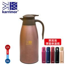 英國品牌Karrimor 居家保溫壺1.7L贈AWANA經典彈蓋保溫瓶500ML(可選色)