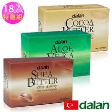 【土耳其dalan】庫拉索蘆薈&可可脂&乳油木果乳霜皂 18入特惠組