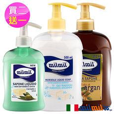 【義大利MILMIL】皇室香氛液態皂買2送1超值3入組(摩洛哥堅果+傳統馬賽皂+贈橄欖油)