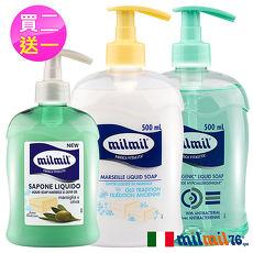 【義大利MILMIL】安心防護液態皂買2送1超值3入組(抗菌低敏+傳統馬賽皂+贈橄欖油)