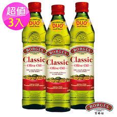 【西班牙BORGES百格仕】中味橄欖油3入組 (500ml/瓶)