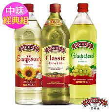 【西班牙BORGES百格仕】百格仕中味經典3入組(中味橄欖油1L+葡萄籽油1L+葵花油1L)