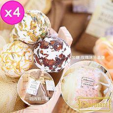 【Charmant】乳油木果香氛精油沐浴球4袋組(加贈喜馬拉雅玫瑰沐浴晶鹽1包)