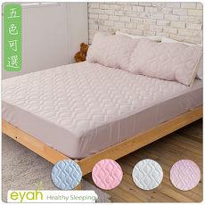 【eyah宜雅】純色保潔墊床包式雙人特大-(多色可選)