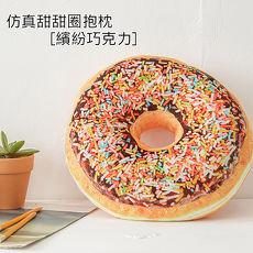 【幸福好物】仿真甜甜圈抱枕-繽紛巧克力