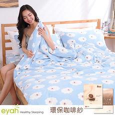 【eyah宜雅】台灣精品S.Cafe咖啡紗珍珠絨兩用被套床包雙人加大四件組-懶羊羊