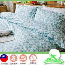 【eyah宜雅】雙人加大三件式精緻舒適純棉床包枕套組-LV雅風-藍