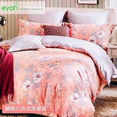 【eyah宜雅】凡妮莎花夢柔絲棉-雙人加大八件式床罩組-春之橘