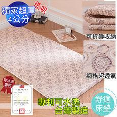【eyah宜雅】台湾制可水洗-加厚四公分3D立体超透气床垫-双人5尺咖