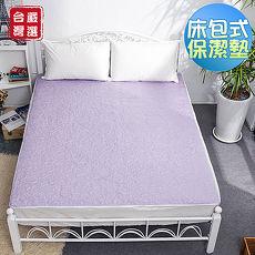 【eyah宜雅】台灣製絲緞面雙色紗織立體花紋床包式保潔墊-雙人迷情紫