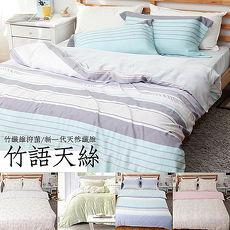 【eyah宜雅】100%天然竹語天絲雙人加大七件式舖棉床罩組-多色可選