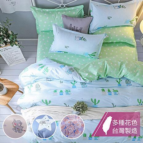 【eyah 宜雅】台灣製時尚品味100%超細雲絲絨雙人床包枕套3件組-多色可選藍海圖騰