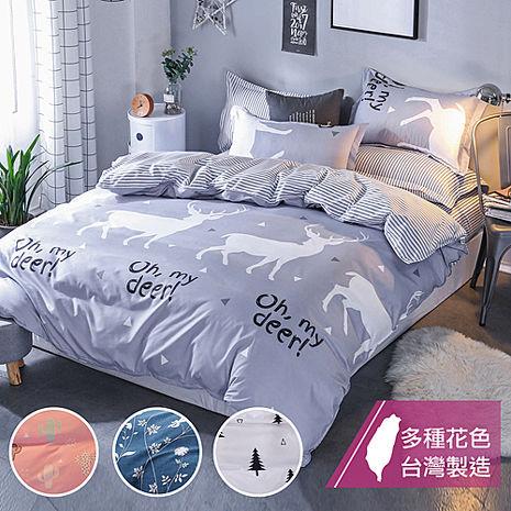 【eyah 宜雅】台灣製時尚品味100%超細雲絲絨雙人加大兩用被床包四件組-多色可選