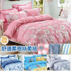 【eyah】100舒適柔感絲柔絨床包枕套組-多色可選單人/雙人/加大均一價