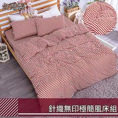 【eyah】MIT針織條紋海灘渡假風雙人床包枕套3件組-林初埤的木棉花道