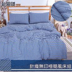 【eyah】MIT針織條紋海灘渡假風雙人床包被套四件組-大稻埕藍色公路的旅行