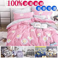 【eyah】百分百天然純棉雙人被套床包四件組-多色可選