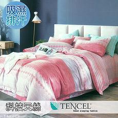 【eyah】MIT台灣製科技天絲雙人兩用被床包四件組-思念的愛-紅