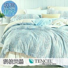 【eyah】MIT台灣製科技天絲雙人加大兩用被床包四件組-雨後的浪漫