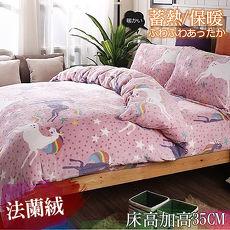 【eyah】日系簡約迎暖軒s物語100法蘭絨雙人床包毯被四件組-獨角獸