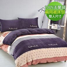 【eyah】100%法蘭絨雙人床包兩用被四件組-里薇諾
