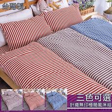 【eyah】MIT針織條紋海灘渡假風雙人床包兩用被套組-多色可選