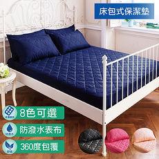 【eyah】台灣製軒S物語繽紛炫彩防汙防潑水鋪棉加厚床包式保潔墊-雙人加大-多色可選