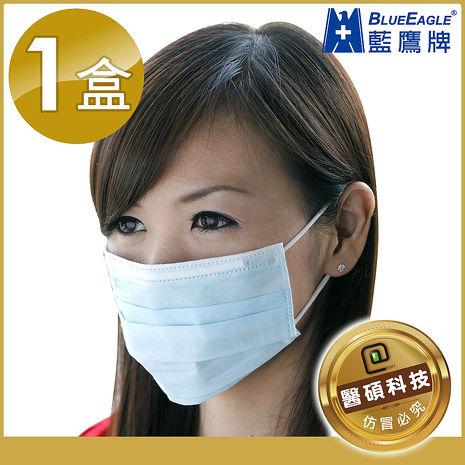 【藍鷹牌】台灣製 成人平面防塵口罩 50入/盒 (藍色.綠色.粉色)