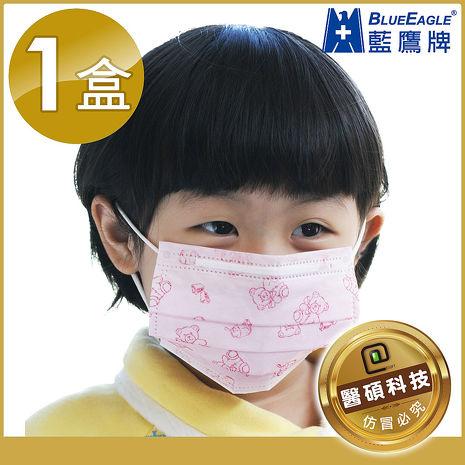 【藍鷹牌】台灣製6-10歲兒童平面三層不織布口罩 1盒/50入 藍/粉/綠