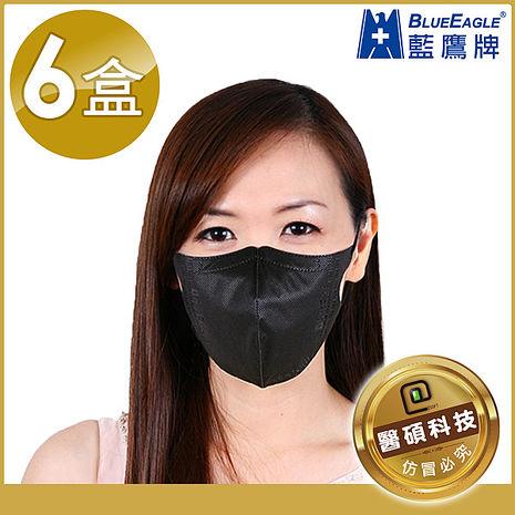 【藍鷹牌】台灣製成人立體黑色防塵口罩 6盒